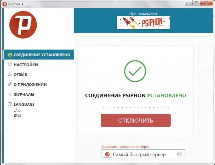 Интерфейс приложения Psiphon