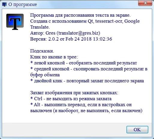 Информация о приложении Screen Translator