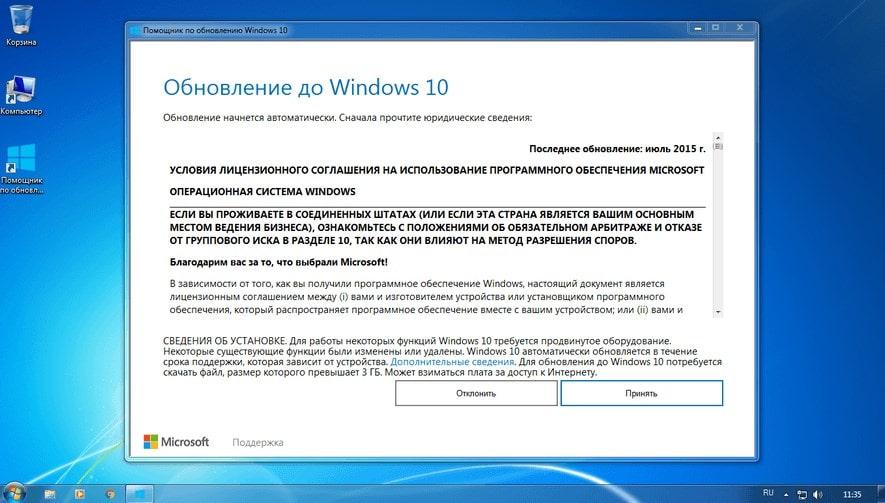 Помощник по обновлению Windows 10 Upgrade Assistant
