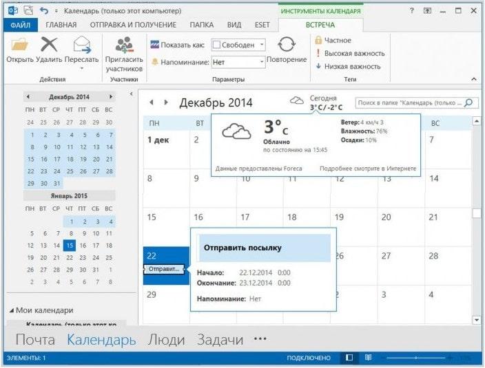 Интерфейс Microsoft Outlook