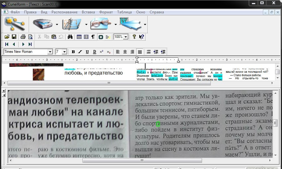 Интерфейс OCR CuneiForm
