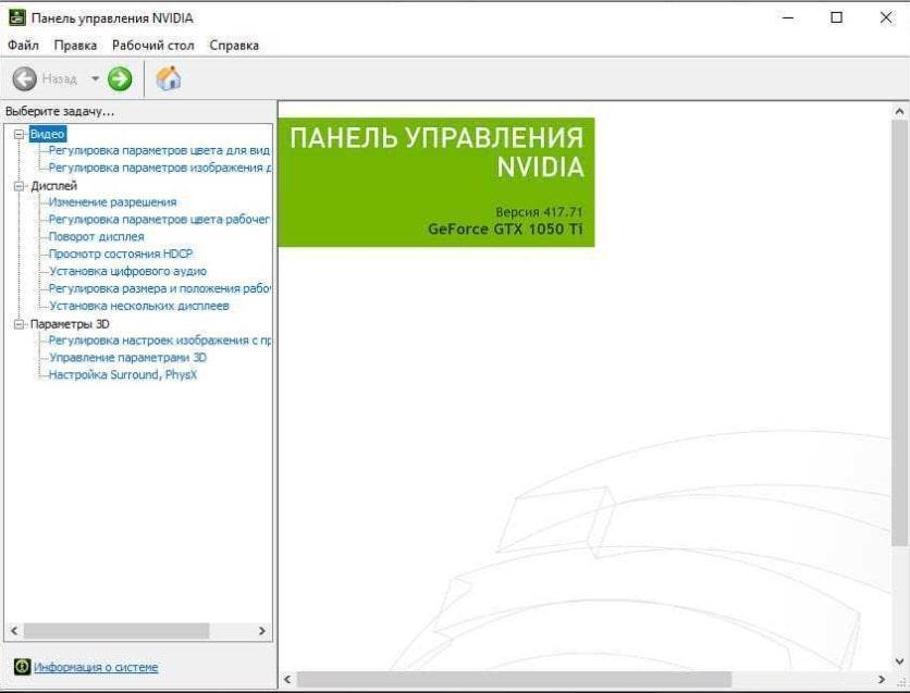 Панель управления NVIDIA Windows 10