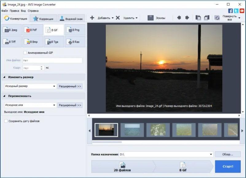Интерфейс конвертера изображения