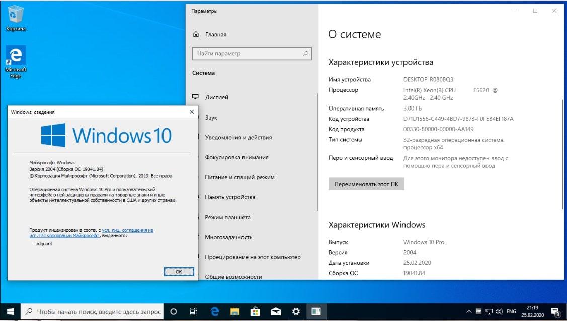 Образ Windows 10