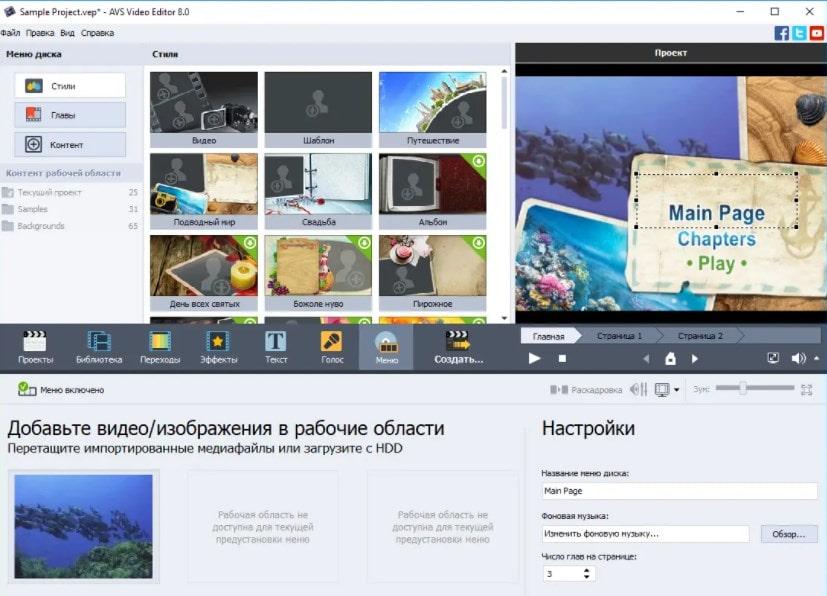 Интерфейс видеоредактора AVS Video Editor