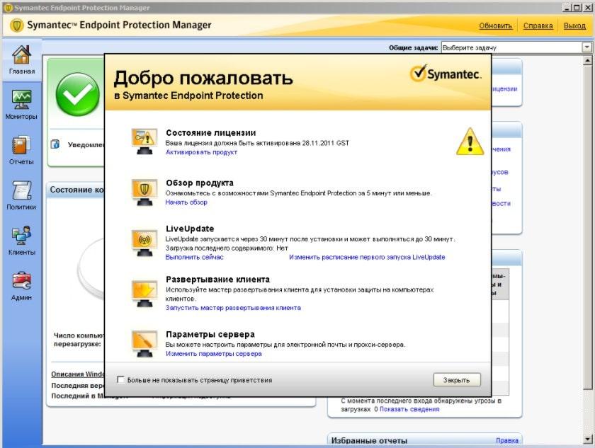 Интерфейс программы Symantec Endpoint Protection