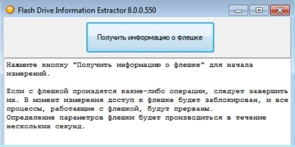Программа Flash Drive Information Extractor