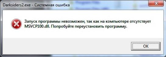 Msvcr100 dll