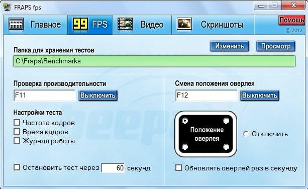 Софт Fraps для подсчёта количества FPS