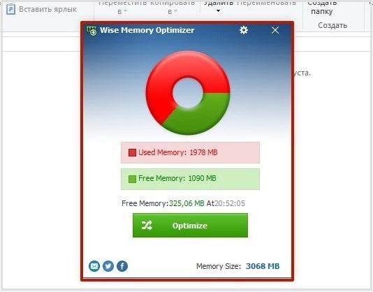 Изображение программы Wise Memory Optimizer