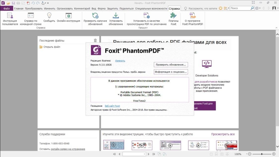 Изображение утилиты Foxit PhantomPDF