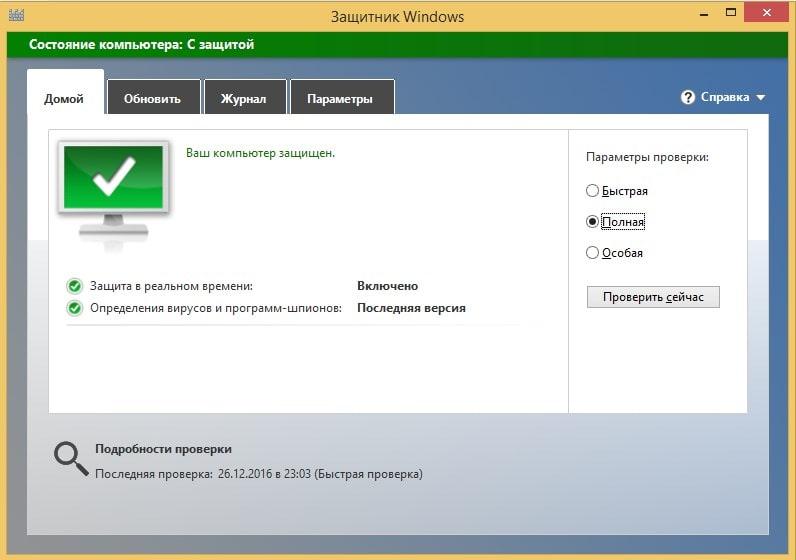 Изображение программы Windows Defender в Windows 10