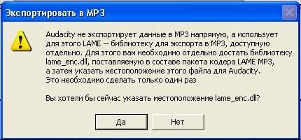 Ошибка Lame enc dll
