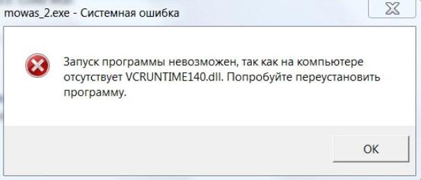 Ошибка Vcruntime140 DLL