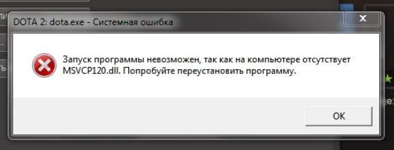 Скачать файл MSVCR120 dll