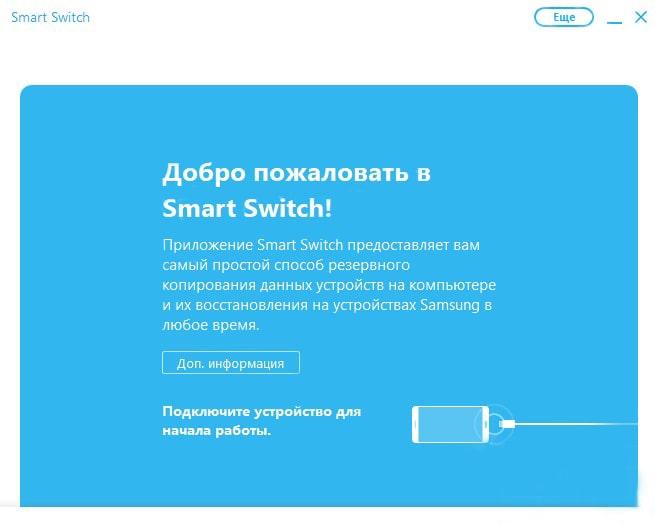 Программа Samsung Smart Switch
