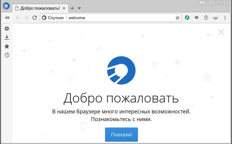 Спутник браузер