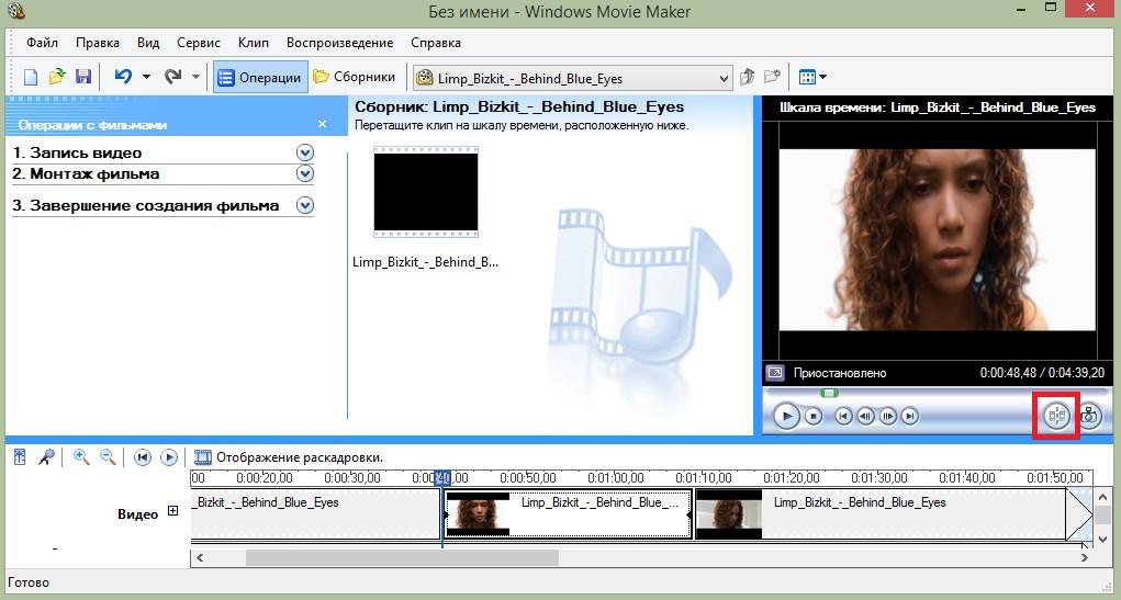 Работа в Windows Movie Maker
