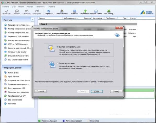 Метод копирование диска в AOMEI Partition Assistant