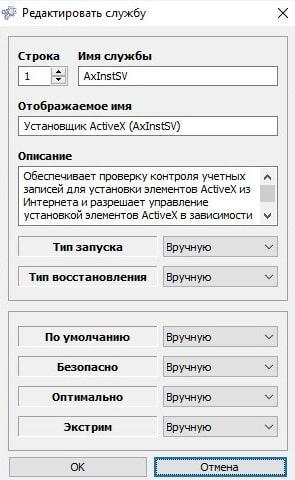 Редактирование служб в Easy Service Optimizer