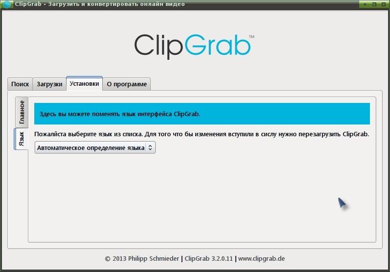 Настройка программы ClipGrab