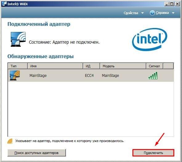 Подключение устройства с помощью Intel Wireless Display