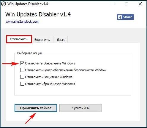 Отключение обновлений Windows в Win Updates Disabler