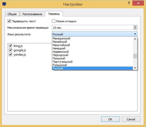 Настройки программы Screen Translator