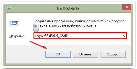 Регистрация файла D3dx9 42 dll