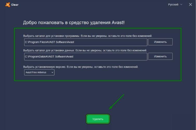 Настройка параметров удаления продукта Avast