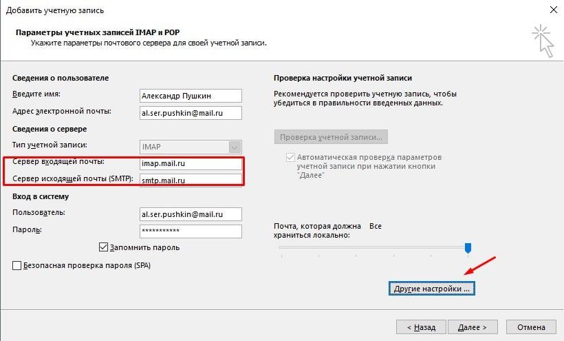 Создание учётной записи в Microsoft Outlook
