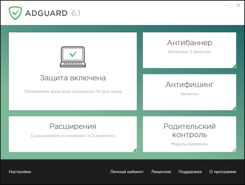 Интерфейс AdguardInstaller