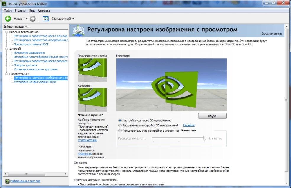 Настройки в Панели управления NVIDIA Windows 10