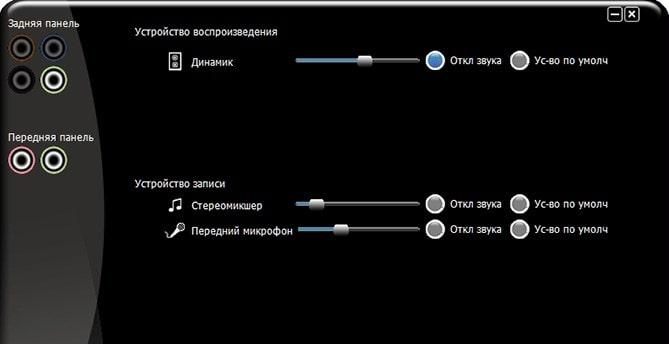 Настройки в программе VIA HD Audio