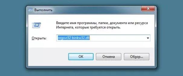 Регистрация файла Binkw32 dll