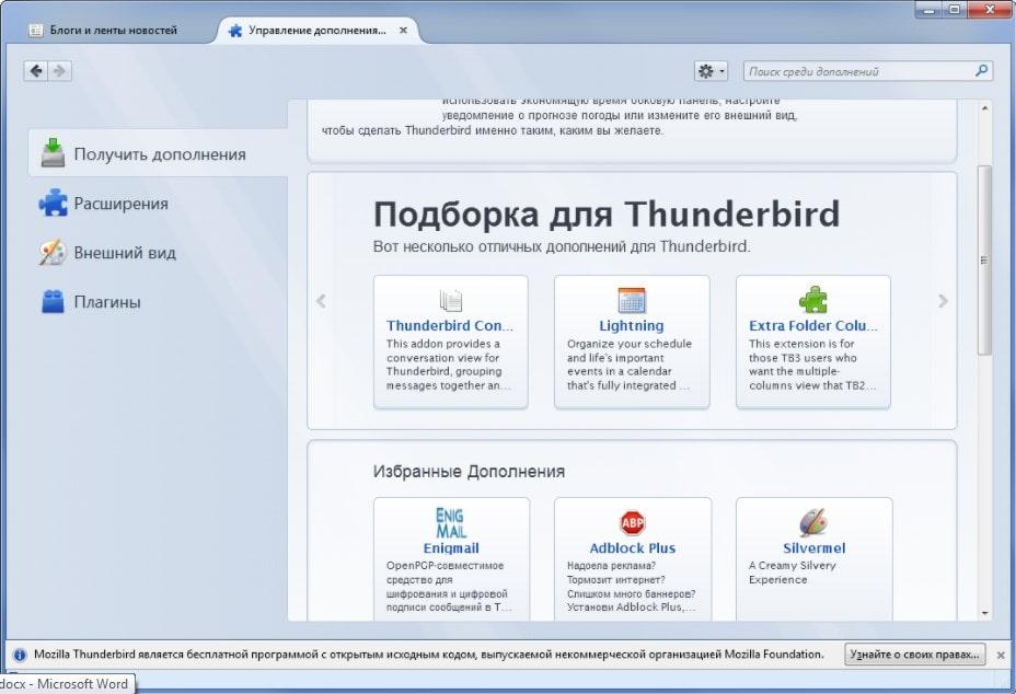 Дополнения к программе Thunderbird