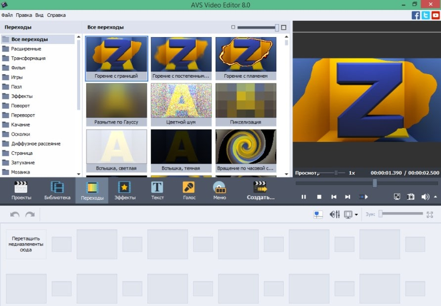 Раздел с переходами в AVS Video Editor