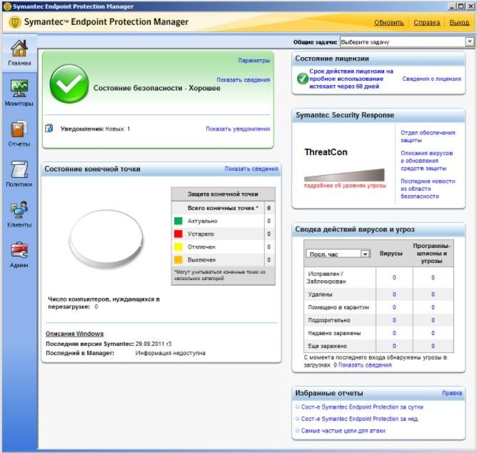 Проверка безопасности ОС в Symantec Endpoint Protection