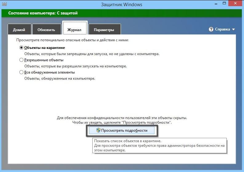 Журнал в Windows Defender