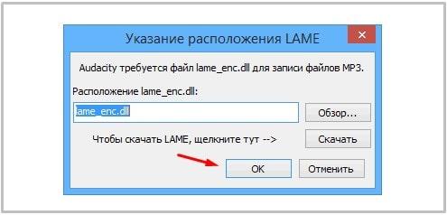 Указание расположения Lame enc dll