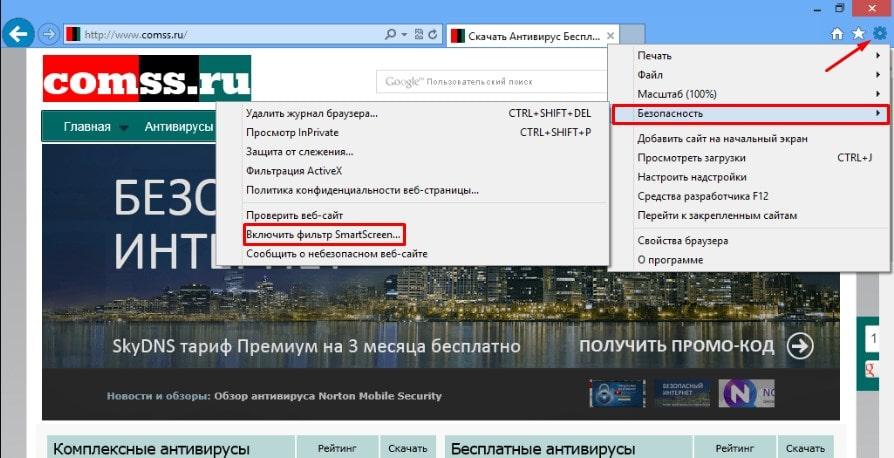 Web-обозреватель Internet Explorer 10