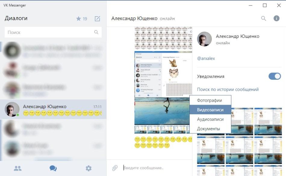 Программа VK Messenger