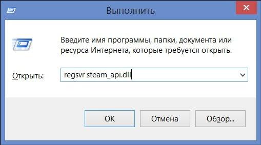 Steam api64 dll