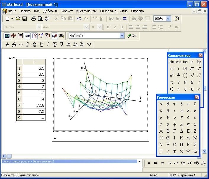 Программа Mathcad 15