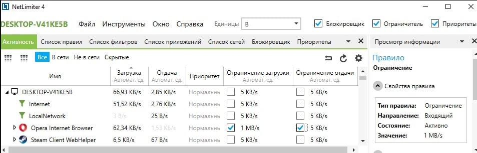 Вкладки программы NetLimiter