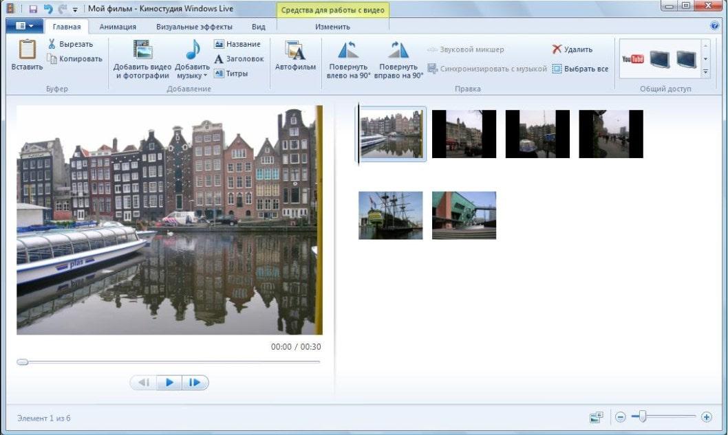 Работа с видео в программе Киностудия Windows Live