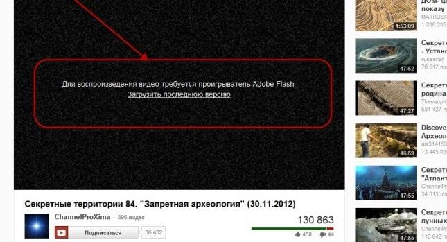 Отсутствие Adobe Flash Player на ПК