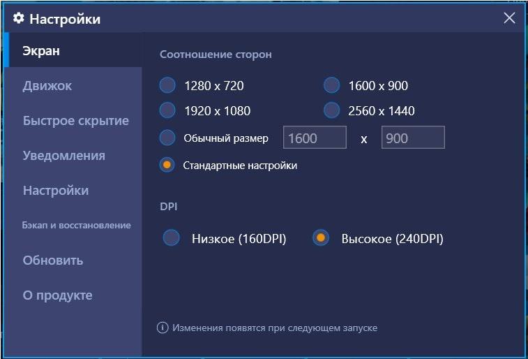 Настройки эмулятора BlueStacks 3