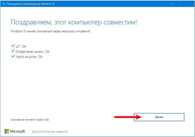Проверка поддержки компьютера ОС Windows 10 с помощью Upgrade Assistant