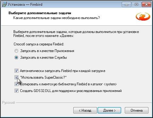 Софт Firebird